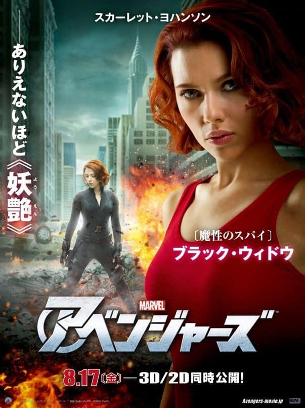 The-Avengers-Japanese-Character-Poster-Scarlett-Johansson