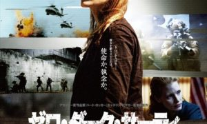 Zero Dark Thirty Japanese Poster