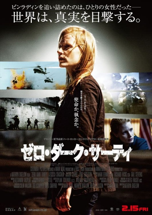Zero Dark Thirty Japanese Poster